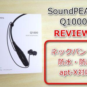 Q1000のレビュー。運動時にも使いたいネックバンド型Bluetoothイヤホン