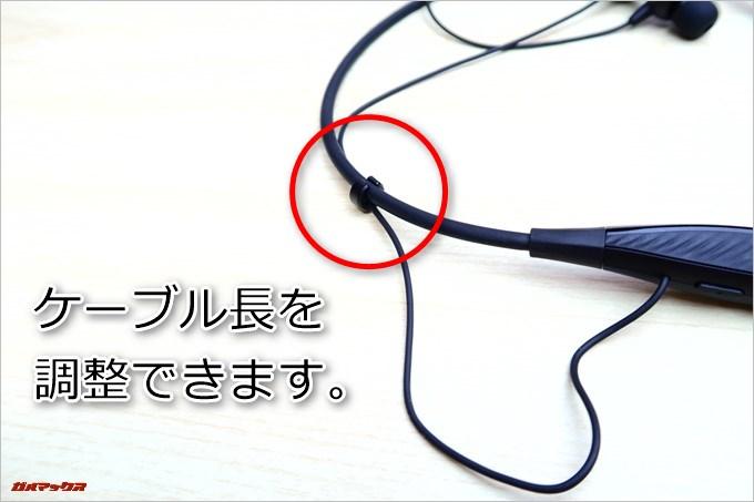 ネックバンド型ですがケーブル長を調節可能です。