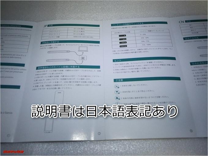 dodocool DP21の取扱説明書は日本語の表記もあるので安心です