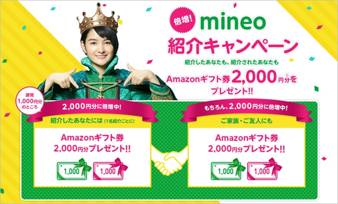 mineoは利用者からの紹介で2000円のアマゾンギフトがもらえる!