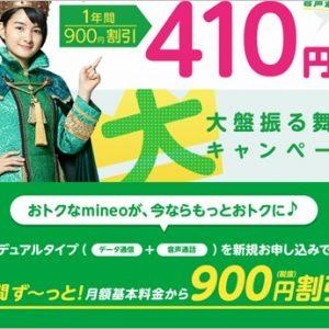 [最終日]mineoの通話プラン維持費が月額410円!僕の紹介で月額248円!