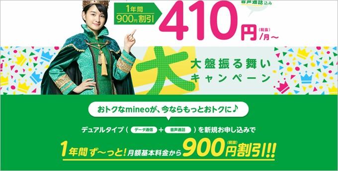 mineoのキャンペーンで音声通話プランが月々900円オフ!