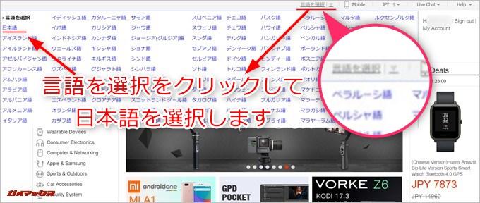 Geekbuyingのトップページ上部の言語を設定をクリックして日本語に変更します。
