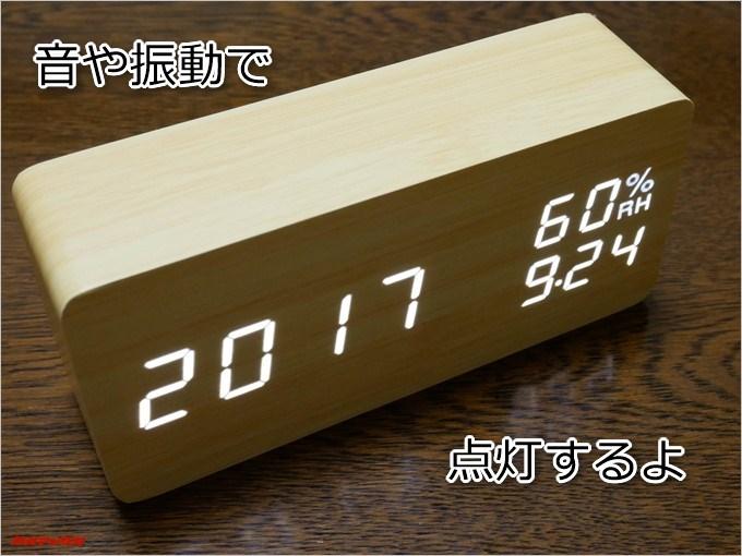 SOFERは音感センサーを備えているので音や振動で点灯する設定にも出来る