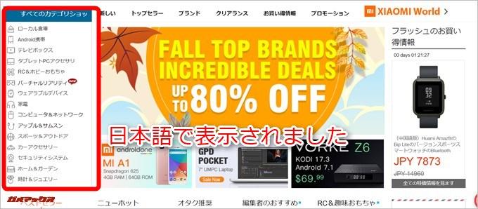 Geekbuyingのトップページが日本語で表示されました