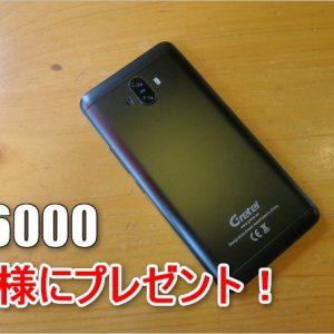 [終了]中華スマホ「Gretel GT6000」を1名様にプレゼント!