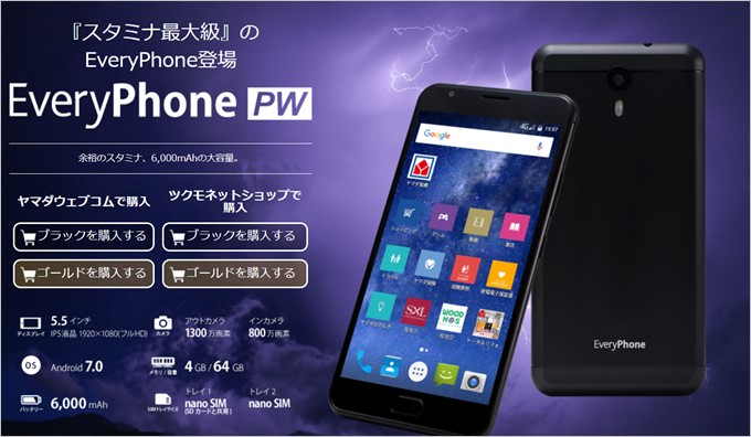 EveryPhone PW