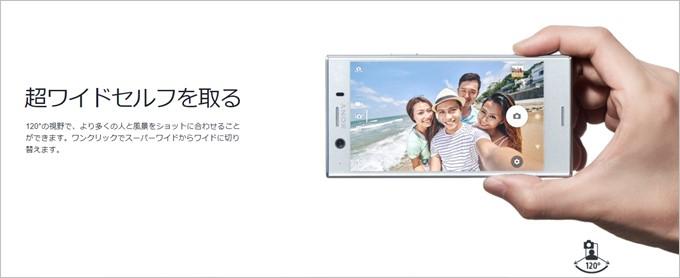 Xperia XZ1 Compactは800万画素の自撮りカメラを備え、120°の超広角ワイド撮影が可能