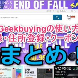 Geekbuyingの登録方法、日本語と日本円表示、クーポンの使い方、注文方法まとめ