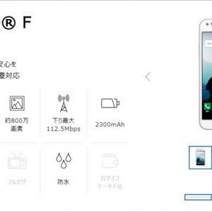 DIGNO F-503KC(Snapdragon 410)の実機AnTuTuベンチマークスコア