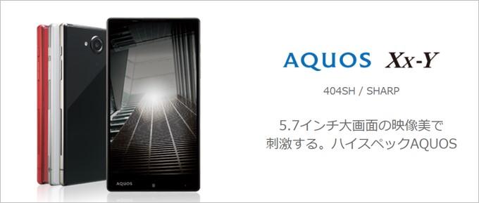 AQUOS Xx-Y 404SH(Snapdragon 810)