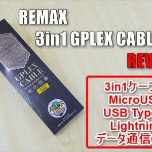 MicroUSB、USB-C、Lightningが使えるREMAXの「3in1 GPLEX ケーブル」のレビュー!