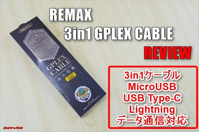 3in1 GPLEX ケーブル
