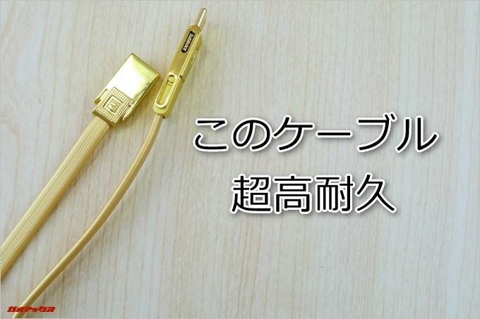 REMAXの3in1 GPLEX ケーブルのケーブルは平型タイプで超高耐久です