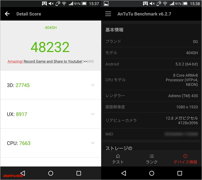 AQUOS Xx-Y 404SH(Android 5.0.2)実機AnTuTuベンチマークスコアは総合が48232点、3D性能が27745点。