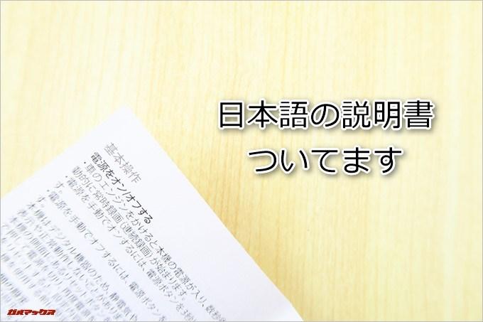 AUTO-VOX D1には日本語の説明書や保証書が備わっています。