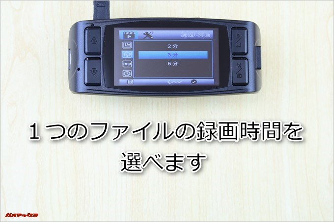 AUTO-VOX D1は録画するファイルの時間を選べます