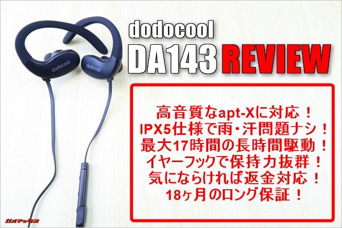 dodocoolのBluetoothイヤホンDA143