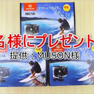[ご応募ありがとうございました!]4K対応アクションカメラ!MUSON MC1Aを3名様にプレゼント!