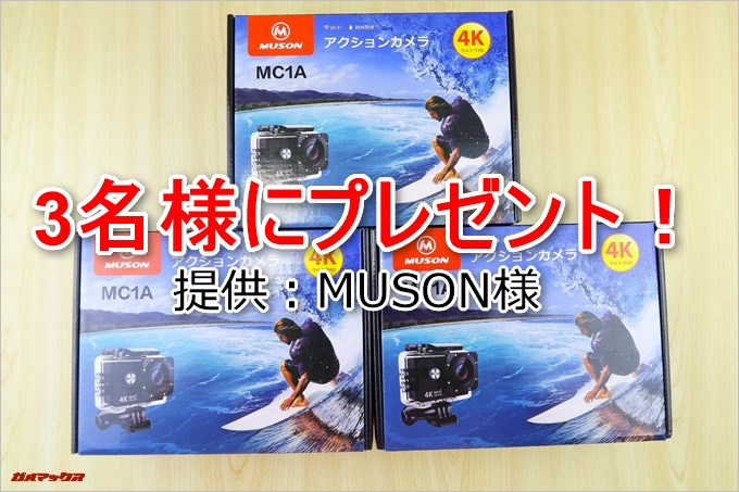 MUSON MC1Aを3名様にプレゼント!