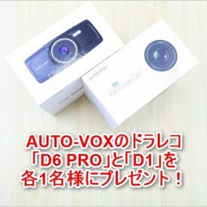 [終了]AUTO-VOXのドラレコ「D6 Pro」と「D1」を各1名様にプレゼント!