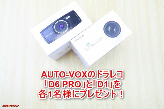 AUTO-VOXのドラレコ「D6 PRO」及び「D1」を各1名様にプレゼント!