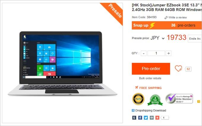 Jumper EZbook 3SEは2万円を切る安さ