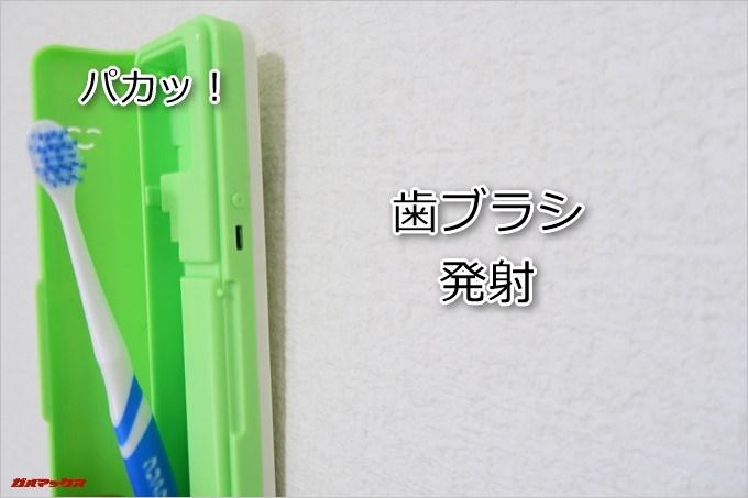 歯ブラシ除菌器「LEYEE」が前傾姿勢の状態で蓋を開けると歯ブラシが落っこちます