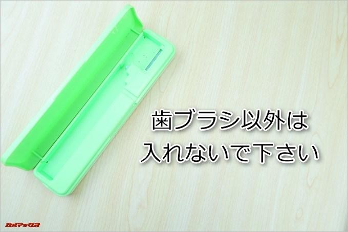 歯ブラシ除菌器「LEYEE」のケースは歯ブラシの形状でくり抜かれているので歯ブラシしか入りません