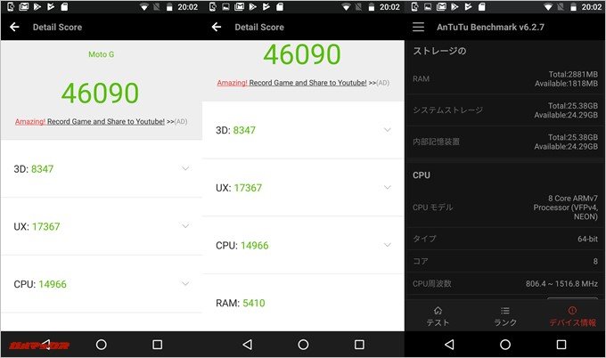 Moto G4 Plus(Android 6.0.1)実機AnTuTuベンチマークスコアは総合が46090点、3D性能が8347点。