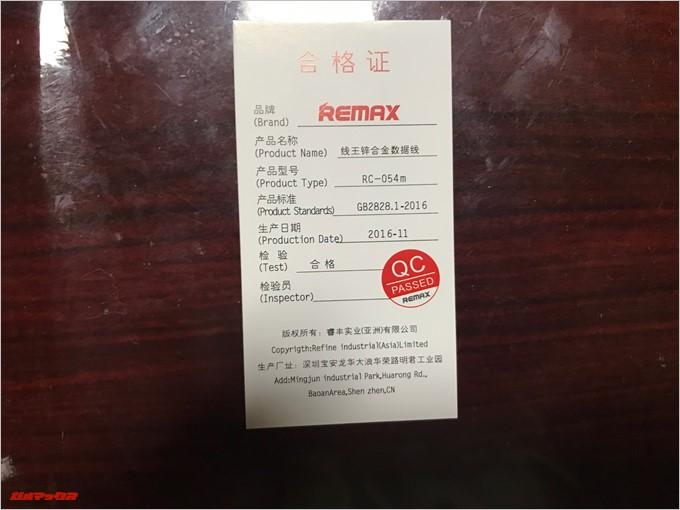 REMAX Emperorは検査に合格している証の合格証が入っています