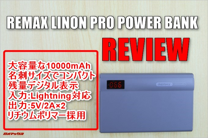 REMAX LINON PRO POWER BANK