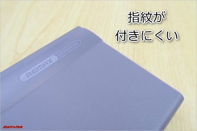 REMAXLINON PRO POWER BANKの表面はザラザラしたデザインで指紋が付きにくいです
