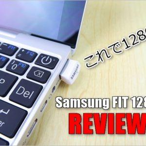 超小型で大容量!Samsungの極小USBメモリー「FIT」をレビュー!