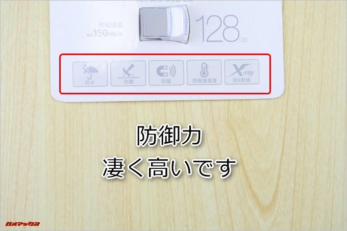Samsung FITは防水防塵など防御力が非常に高いです