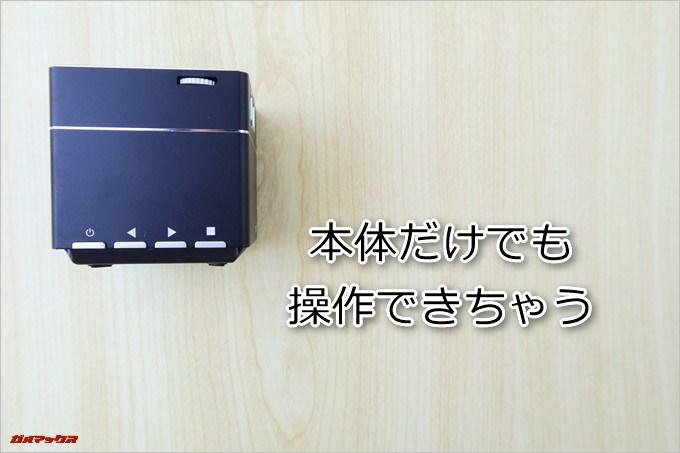 TENKER DLPミニプロジェクターは本体のボタンで操作が出来ます