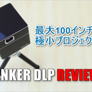 TENKER DLPミニプロジェクターのレビューと活用法、揃えたい物まとめ!
