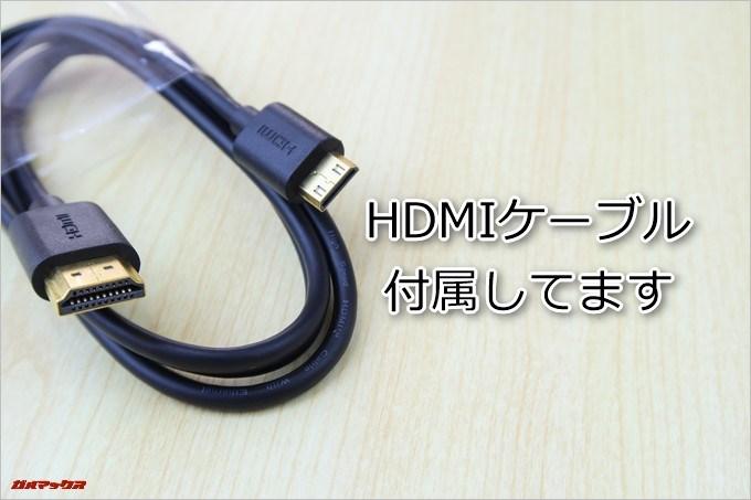 TENKER DLPミニプロジェクターにはHDMIケーブルが付属してます