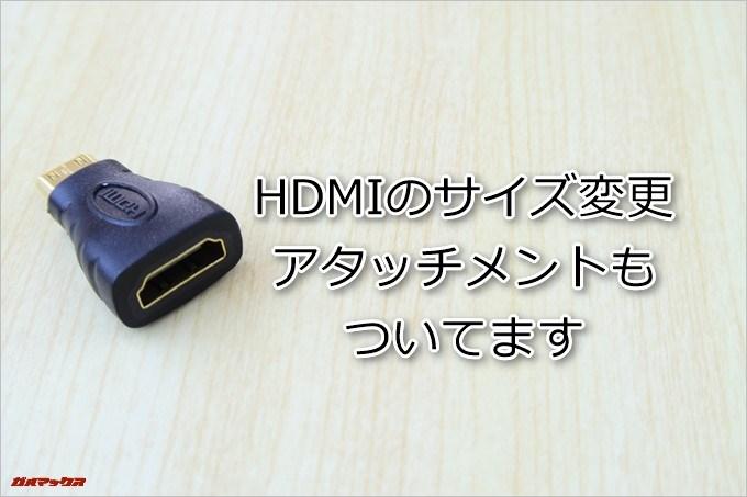 HDMI用のサイズ変換アタッチメントも付属してます