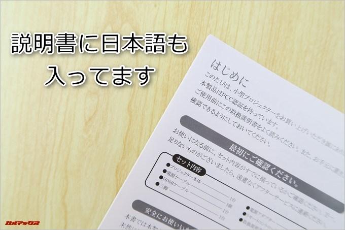TENKER DLPミニプロジェクターの取扱説明書には日本語が含まれています