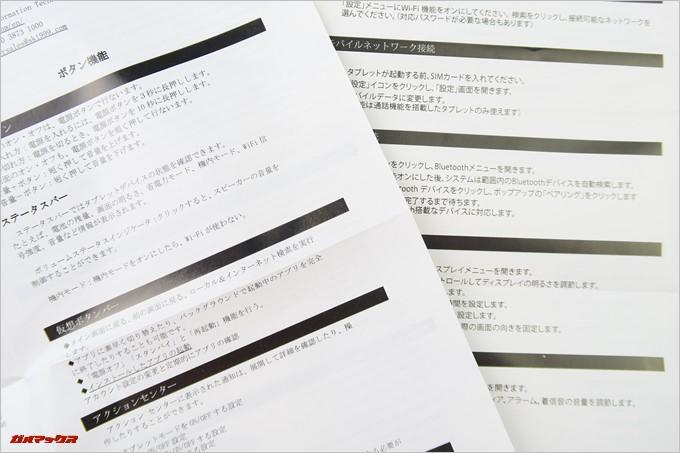 Teclast Tbook 16 Powerに付属の取扱説明書は日本語です。