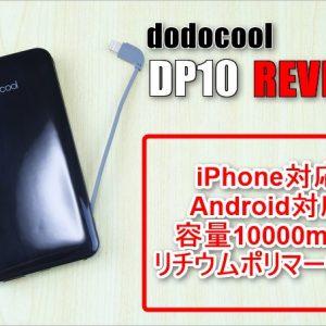 iPhoneに最適!Lightningケーブル内蔵のモバイルバッテリー「DP10」レビュー!