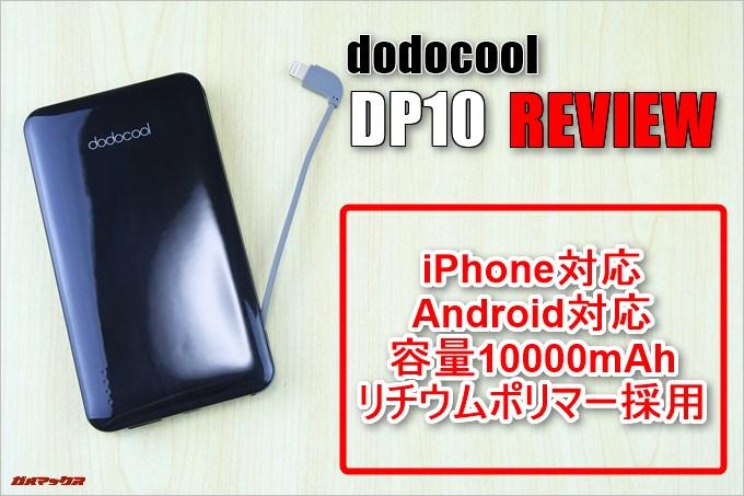 dodocool「DP10」