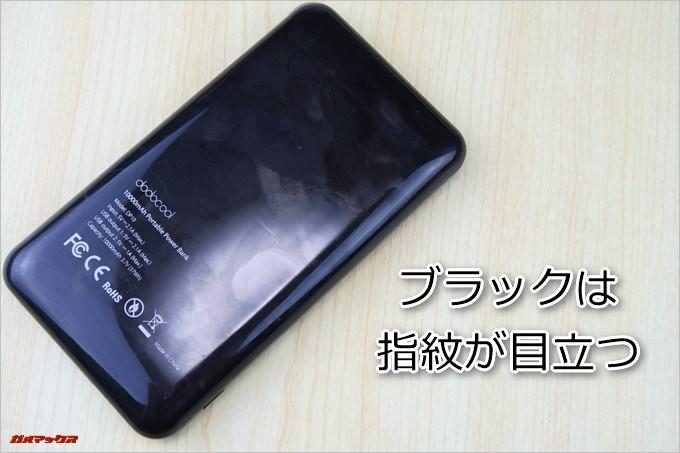 dodocool「DP10」のブラックカラーは指紋が目立ちます!