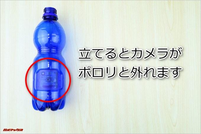 ペットボトル型の隠しカメラK3のボトルの凹みにカメラを乗せているだけなので固定力はありません