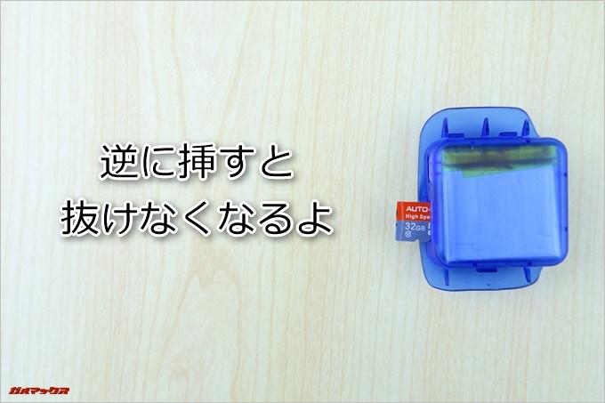 ペットボトル型の隠しカメラK3のカメラユニットにMicroSDを挿す時は向きに注意しましょう
