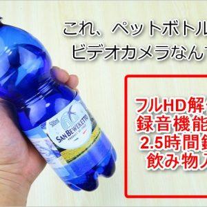 バレにくい!ペットボトル型の隠しカメラ「K3」レビュー!
