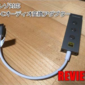 ハイレゾ対応!USB-Cオーディオ変換アダプター「DA134」のレビ ュー!