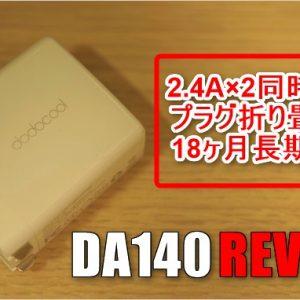 dodocool 2ポートUSB急速充電器のレビュー!持ち運びに便利なコンパクトボディ!