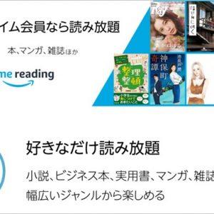 Prime Reading始動!Amazonプライム会員向け読み放題サービス!